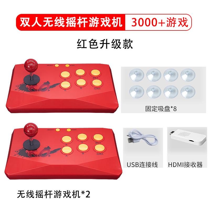 双人无线摇杆游戏机